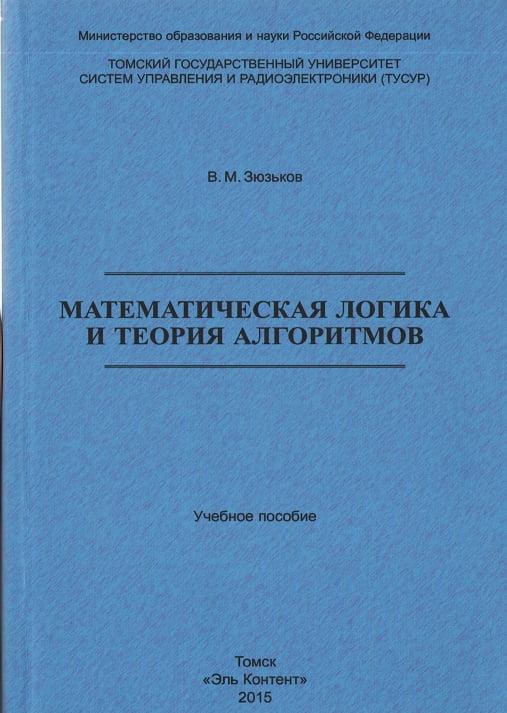 Математическая логика и теория алгоритмов. Учебное пособие для вузов