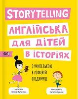 Storytelling Англійська для дітей в історіях