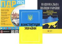 Комплект. Національна поліція України