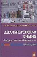 Аналитическая химия. Инструментальные методы анализа. Учебное пособие