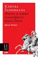 Клятва Ганнибала. Жизнь и войны величайшего врага Рима (мягкая обложка)