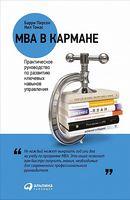 MBA в кишені: Практичне посібник з розвитку ключових навичок управління