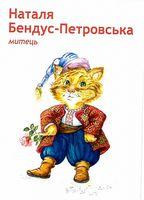 Набір листівок Пан Коцький