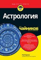 Астрология для чайников