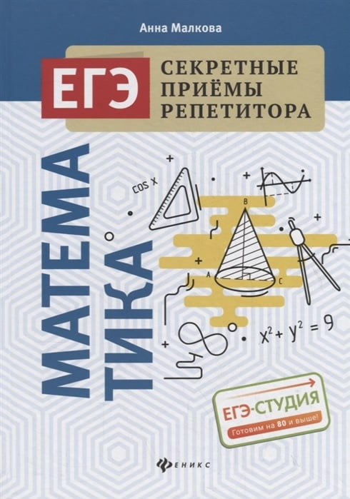 ЕГЭ. Математика. Секретные приемы репетитора