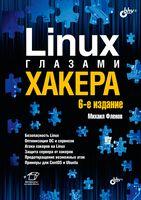 Linux глазами хакера. 6-е издание