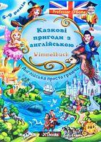 Казкові пригоди з англійською. Wimmelbuch