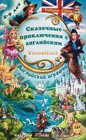 Сказочные приключения с английским. Wimmelbuch