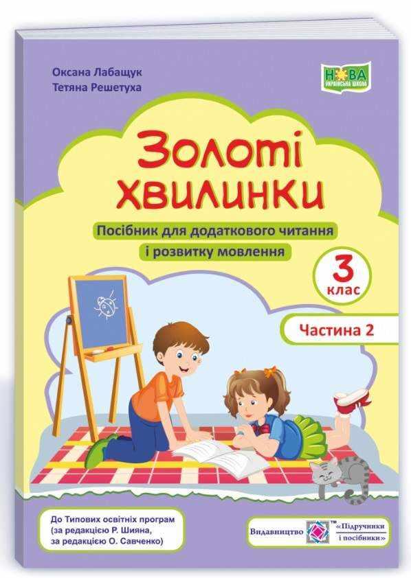 Золоті хвилинки. Посібник для додаткового читання і розвитку мовлення учнів 3 класу. Частина 2. НУШ Лабащук О.