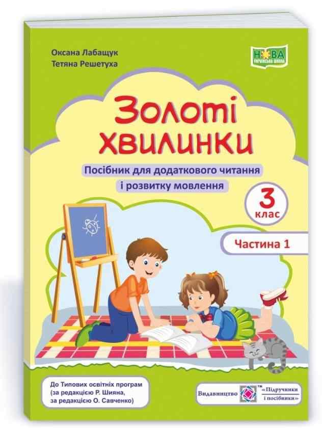 Золоті хвилинки. Посібник для додаткового читання і розвитку мовлення учнів 3 класу. Частина 1. НУШ Лабащук О.
