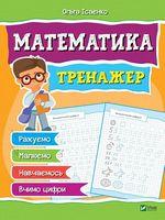 Математика Тренажер