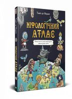 Міфологічний атлас