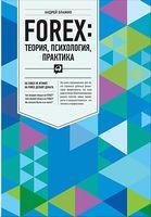 FOREX: Теорія, психологія, практика