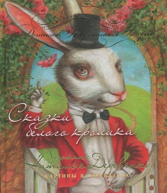 Сказки белого кролика. Раскраска от художника Н. Деревянко