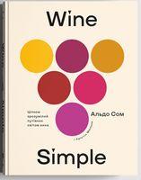 Wine Simple про вино від сомельє світового класу