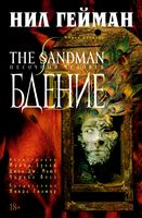 The Sandman. Песочный человек. Книга 10. Бдение