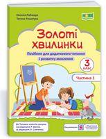Золоті хвилинки. Посібник для додаткового читання і розвитку мовлення учнів 3 класу. Ч. 1