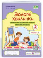 Золоті хвилинки. Посібник для додаткового читання і розвитку мовлення учнів 3 класу. Ч. 2