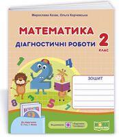 Математика : діагностичні роботи. 2 клас (до підруч. О.Гісь, І. Філяк)