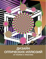 Дизайн оптических иллюзий. От теории к практике
