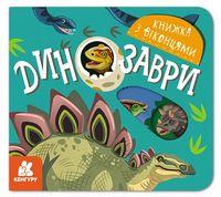 КЕНГУРУ Книжка з віконцями. Динозаври (Укр)