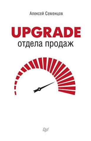 Upgrade+%D0%B2%D1%96%D0%B4%D0%B4%D1%96%D0%BB%D1%83+%D0%BF%D1%80%D0%BE%D0%B4%D0%B0%D0%B6%D1%83 - фото 1