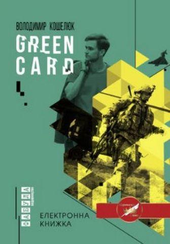 QRBOOKS+%D0%A5%D0%9B++Green+card+%28%D1%83%29 - фото 1