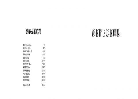 %D0%A7%D0%BE%D0%BC%D1%83+%D0%BC%D0%B0%D1%82%D1%83%D1%81%D1%8F+%D1%85%D0%BE%D1%87%D0%B5+%D0%BD%D0%B0%D0%BF%D0%B8%D1%82%D0%B8%D1%81%D1%8F.+%D0%A9%D0%BE%D0%B4%D0%B5%D0%BD%D0%BD%D0%B8%D0%BA+%D0%B2%D0%B8%D1%81%D0%BD%D0%B0%D0%B6%D0%B5%D0%BD%D0%BE%D1%97+%D0%BC%D0%B0%D0%BC%D0%B8 - фото 2