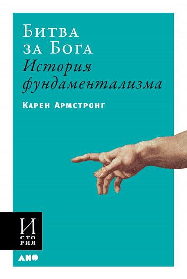 Битва за Бога. История фундаментализма (мягкая обложка)