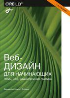 Веб-дизайн для начинающих. HTML, CSS, JavaScript и веб-графика. 5-е издание