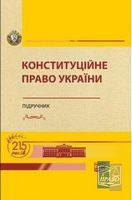Конституційне право України (м'яка обкладинка)