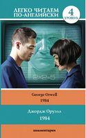 1984 Легко читаем по-английски Оруэлл Джордж