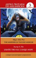 Убийство на улице Морг =The Murders in the Rue Morgue