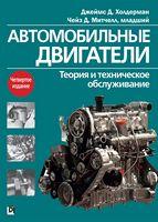 Автомобільні двигуни: теорія і технічне обслуговування, 4-е видання