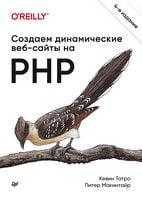 Создаем динамические веб-сайты на PHP. 4-е межд. издание