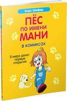 Пёс по имени Мани в комиксах. В мире денег Первые открытия