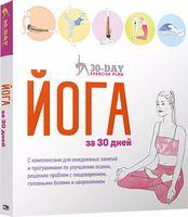 Йога за 30 дней   с клапаном