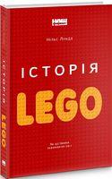 Історія LEGO. Як цеглинки завоювали світ