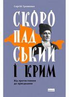 Скоропадський і Крим. Від протистояння до приєднання