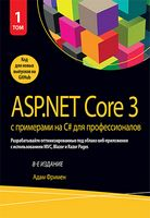 ASP.NET Core 3 с примерами на C# для профессионалов. Том 1. 8-е издание