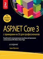ASP.NET Core 3 с примерами на C# для профессионалов. Том 2. 8-е издание