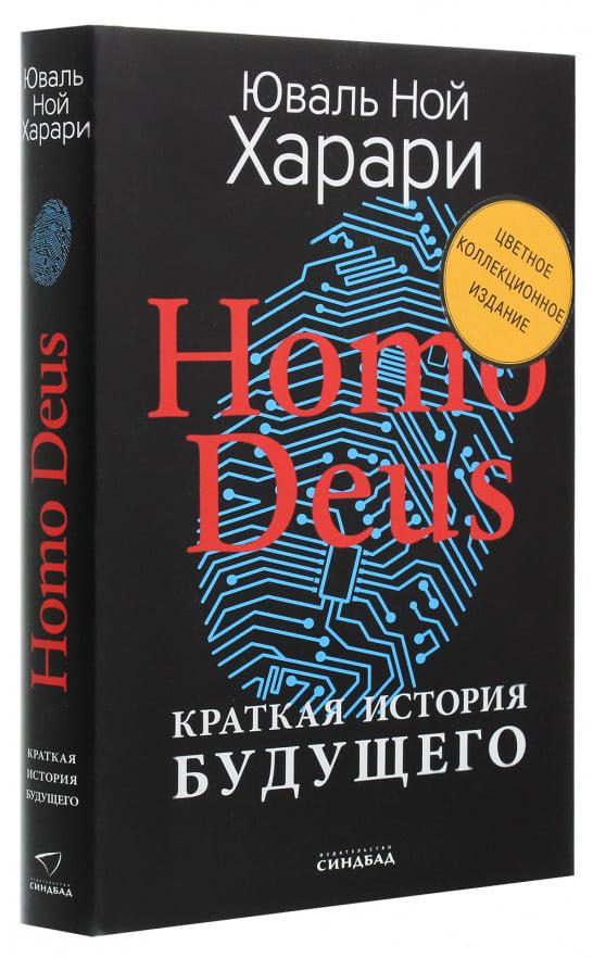 Homo Deus. Краткая история будущего (цветное коллекционное издание)