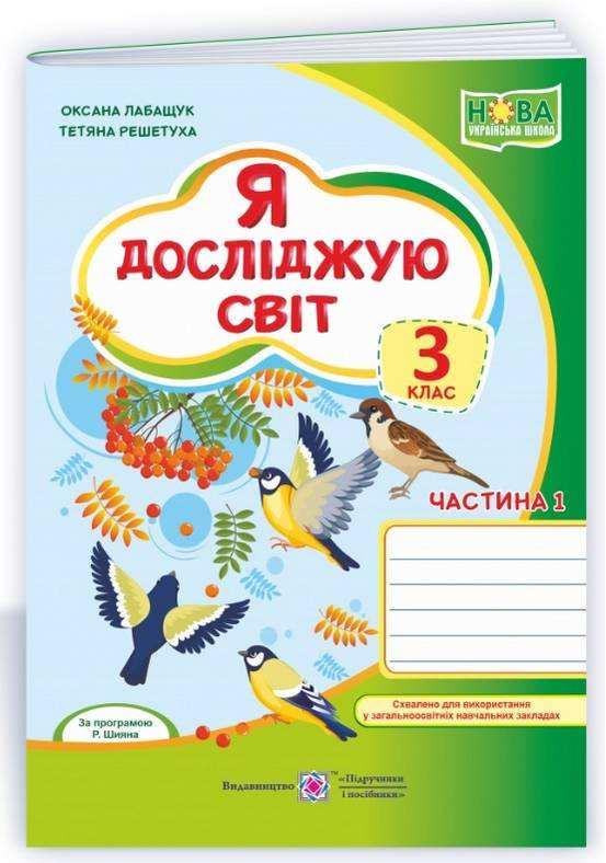 Я досліджую світ. Робочий зошит для 3 класу. Частина 1 (До підручника Волощенко О.) НУШ Лабащук О.
