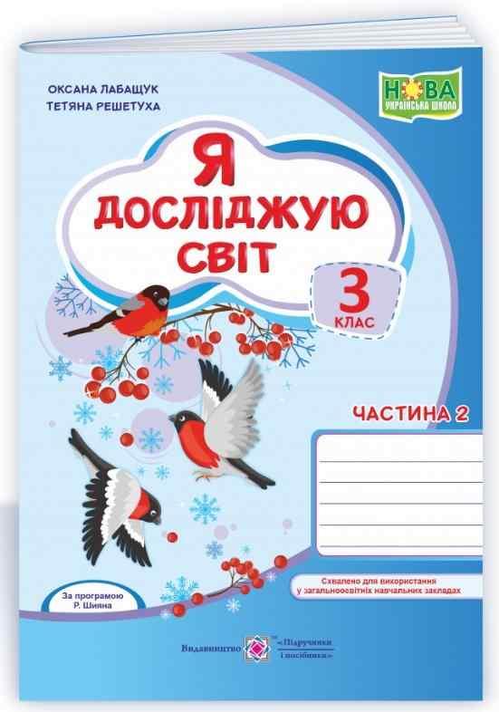 Я досліджую світ. Робочий зошит для 3 класу. Частина 2 (До підручника Волощенко О.) НУШ Лабащук О.