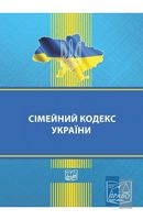 Сімейний кодекс України. Остання редакція