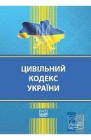 Цивільний кодекс України. Остання редакція