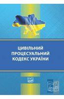 Цивільний процесуальний кодекс України. Остання редакція (М)