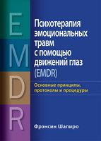 Психотерапия эмоциональных травм с помощью движений глаз (EMDR): основные принципы, протоколы и процедуры