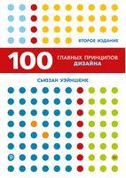 100 головних принципів дизайну. Як утримати увагу