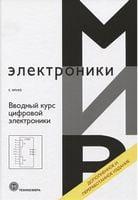 Вступний курс цифрової електроніки (2-е изд )